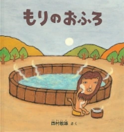 もりのおふろ 幼児絵本シリーズ / 西村敏雄 【絵本】