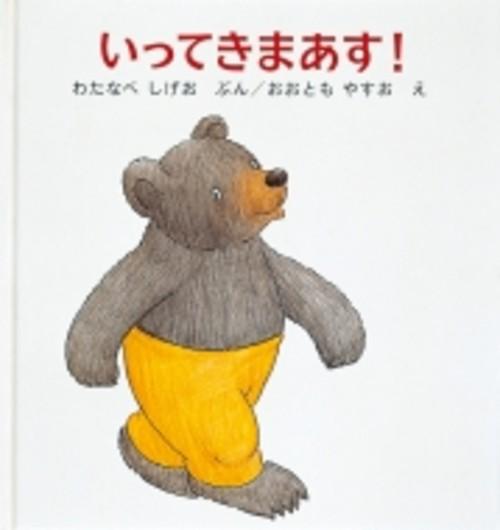 いってきまあす! くまくんの絵本 / 渡辺茂男 【絵本】