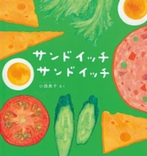 サンドイッチ サンドイッチ 幼児絵本シリーズ / 小西英子(絵本) 【絵本】