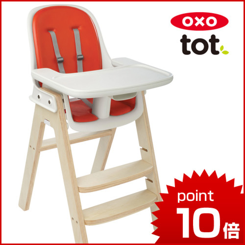 【送料無料】OXO Tot(オクソートット)スプラウトチェア オレンジ (ハイチェア/ベビーチェア)