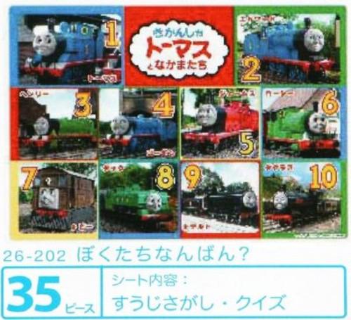 ■板パズル35ピース『ピクチュアパズル ぼくたちなんばん?(トーマス)』