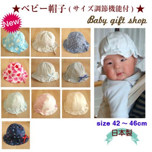 ベビー帽子(サイズ調節リボン付)