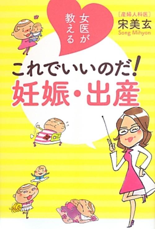 女医が教えるこれでいいのだ!妊娠・出産  宋美玄・著