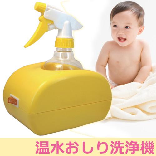 温水おしり洗浄器 おしりふき オムツかぶれを防ぐ温水スプレー