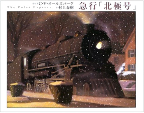 クリスマスの絵本急行「北極号」