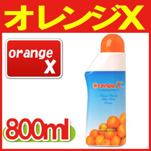 オレンジX 800ml (オレンジエックス)