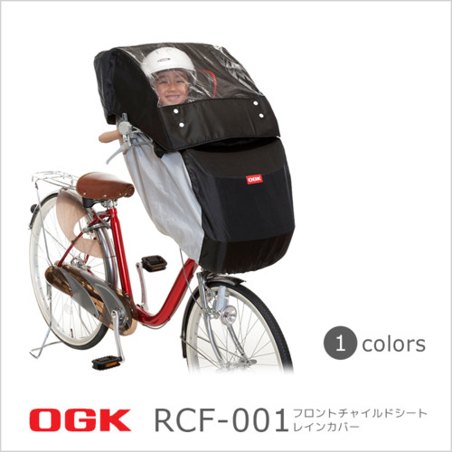 OGK  『前用』ヘッドレスト付前幼児座席用 風防レインカバー