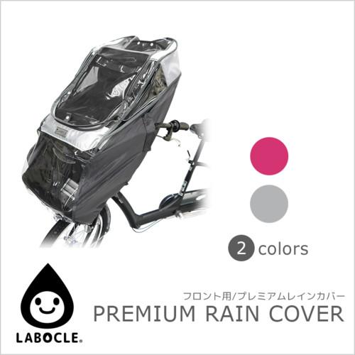 LABOCLE(ラボクル)フロント用プレミアムチャイルドシートレインカバー