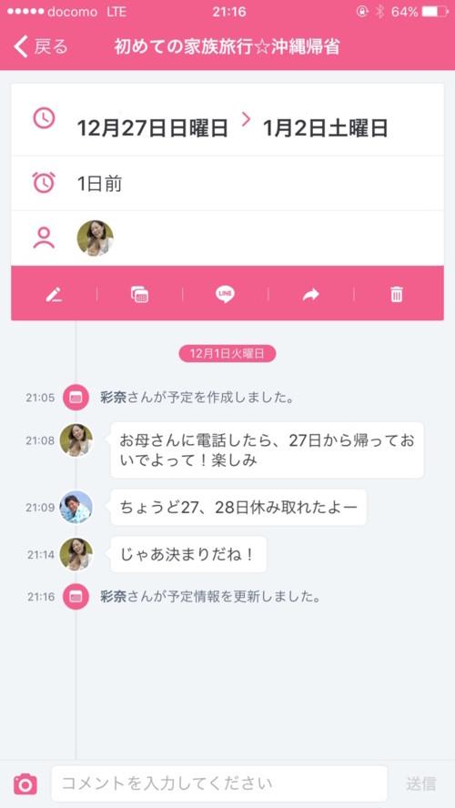 アプリ「TimeTree」