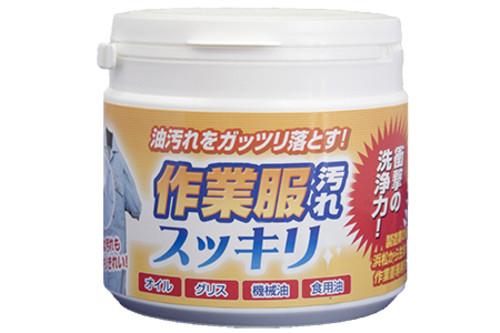 作業服汚れスッキリ(500g)