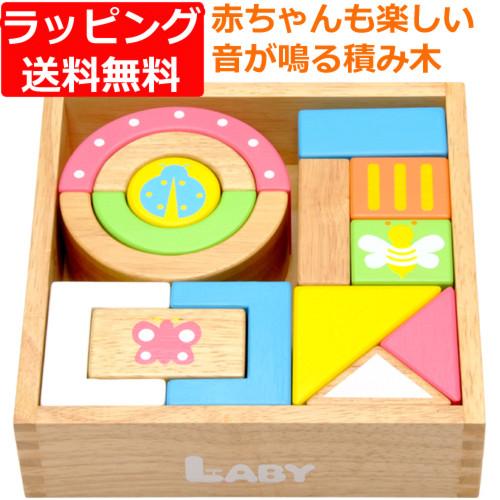 LABY SOUNDブロックス