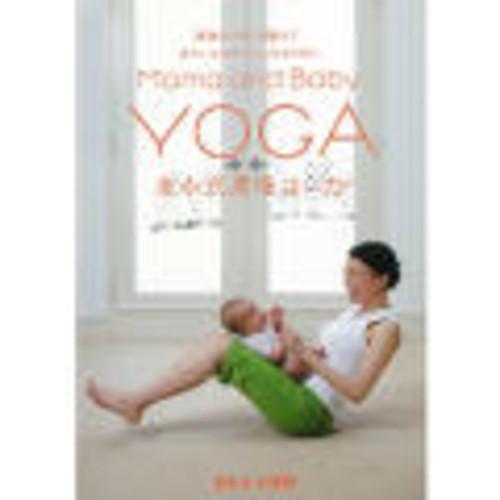友永式産後ヨーガ Mama and Baby Yoga