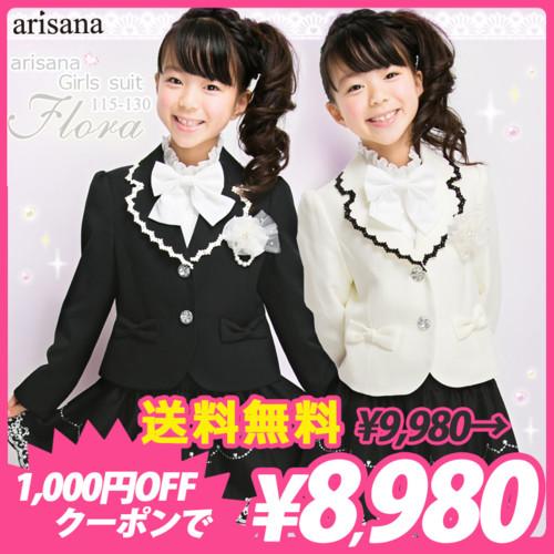 入学式 スーツ 女の子 ドレスアリサナ