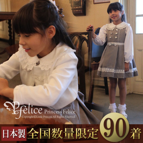 プリンセスフェリーチェ 入学式子供ワンピース