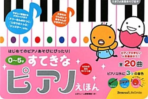 すてきなピアノえほん