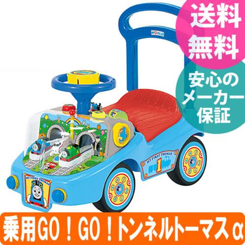 ワールド 乗用GO!GO!トンネルトーマスα