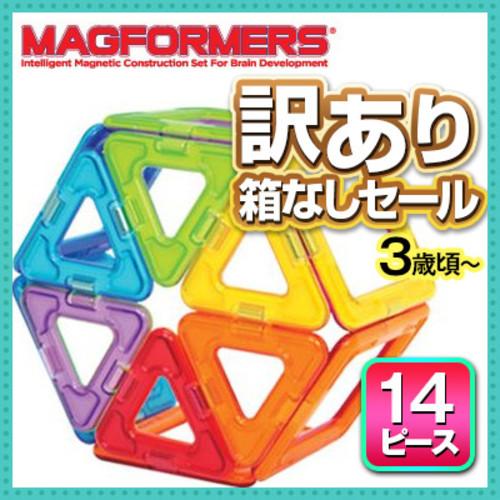 マグフォーマー 14ピース
