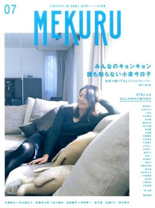 MEKURU(7)小泉今日子特集