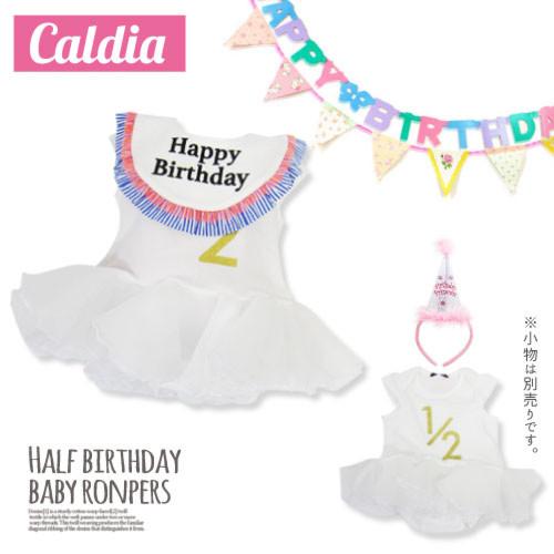 Caldia 日本製♪ハーフバースデー♪GIRLチュチュロンパース