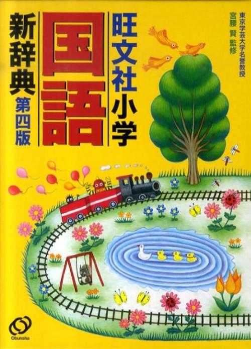 旺文社小学国語新辞典