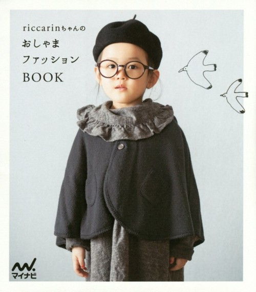 riccarinちゃんのおしゃまファッションBOOK