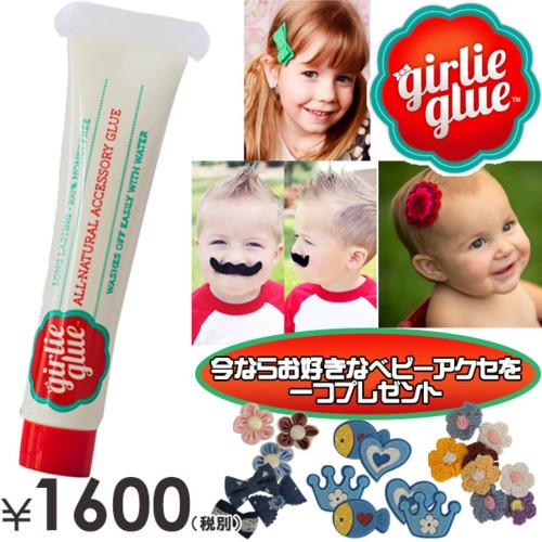 Girlie Glue(ガーリーグルー)天然素材ベビーアクセサリー留め