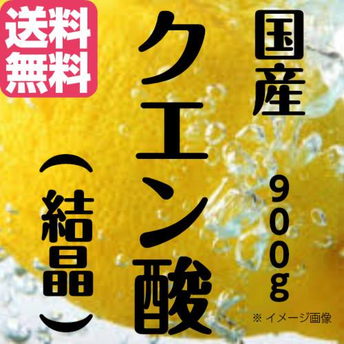 国産 クエン酸(結晶) 900g