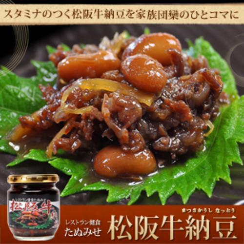 松阪牛納豆 200g (まつさかうしなっとう)