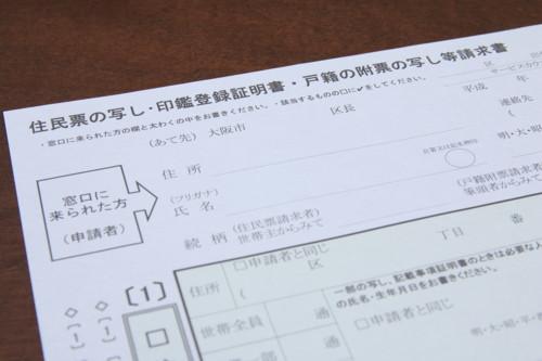 住民票 区役所