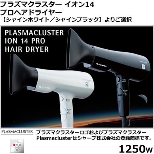 プラズマクラスターイオン14プロヘアドライヤー