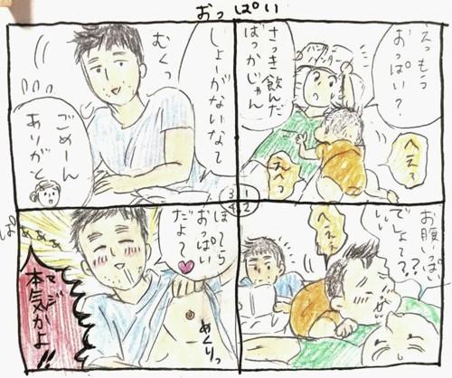 ojamaro75さんの育児漫画