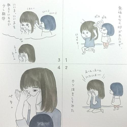 泣いてねーだろ?