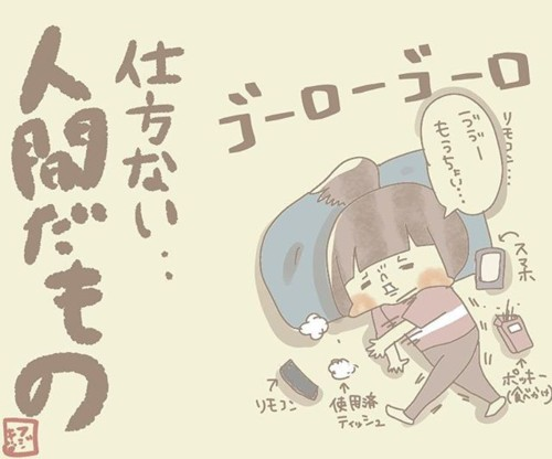 フジキング・ミナ 育児漫画
