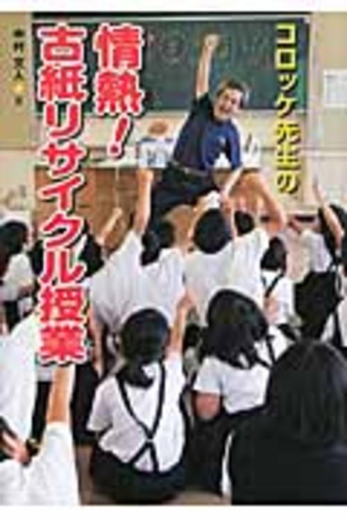 コロッケ先生の情熱!古紙リサイクル授業