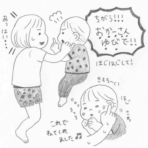 耳 人差し指指定 寝るときの癖 育児漫画