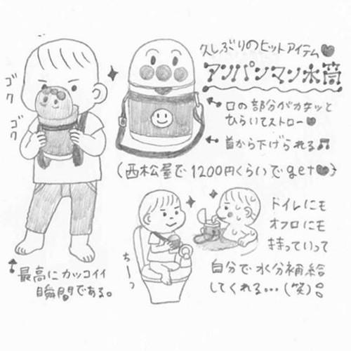 アンパンマン 水筒 トイレ お風呂 水分補給 育児漫画