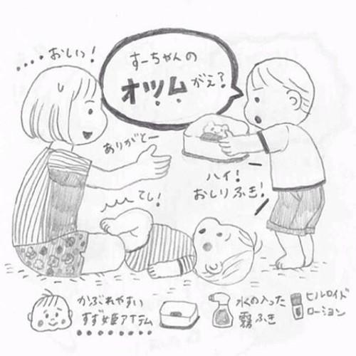 オムツ替え オツム 言い間違い 育児漫画