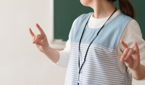 幼稚園教諭