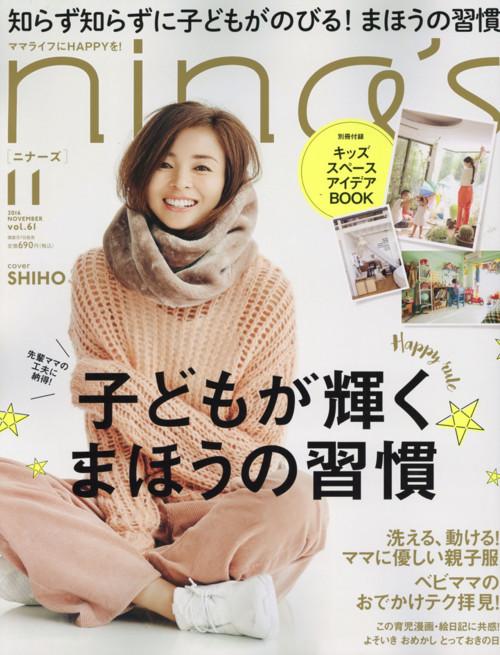 nina's (ニナーズ) 2016年 11月号 [雑誌]