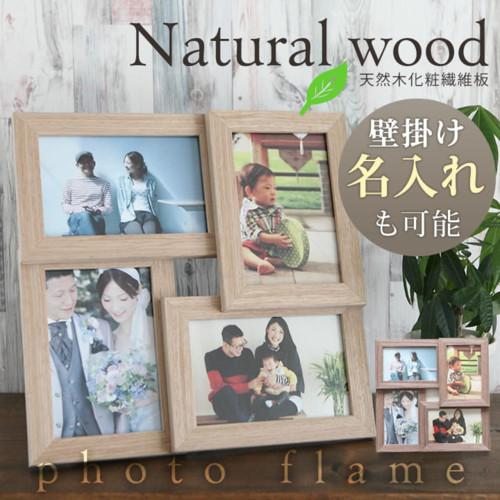天然木化粧繊維板 木製フォトフレーム