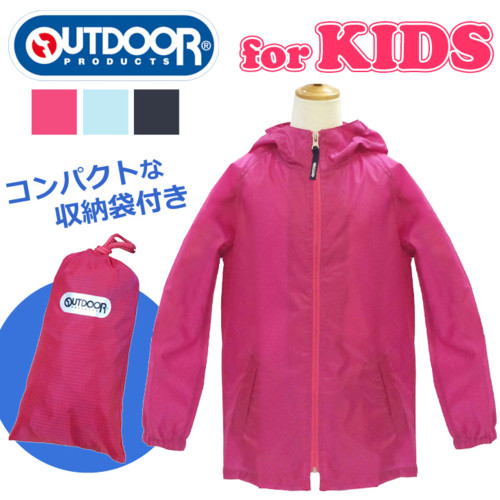 OUTDOOR PRODUCTS キッズ レインパーカー 収納袋付き