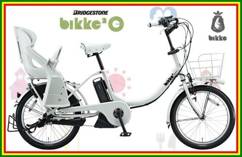 ブリヂストン bikke2 e  3段変速付き 電動自転車