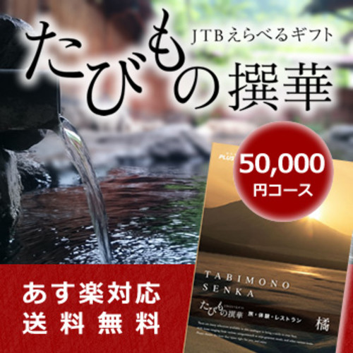 カタログギフト JTB たびもの撰華 橘 50000円コース