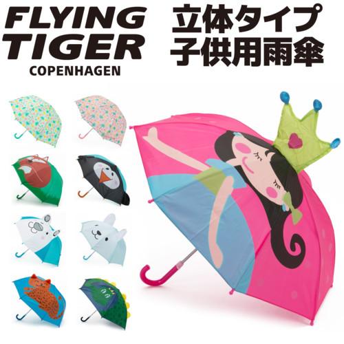 フライング タイガー FLYING TIGER COPENHAGEN アンブレラ 子供用 傘
