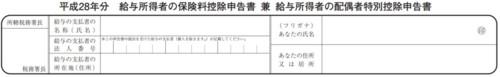 平成28年分の保険料控除申告書の上部(編集部にて作成)