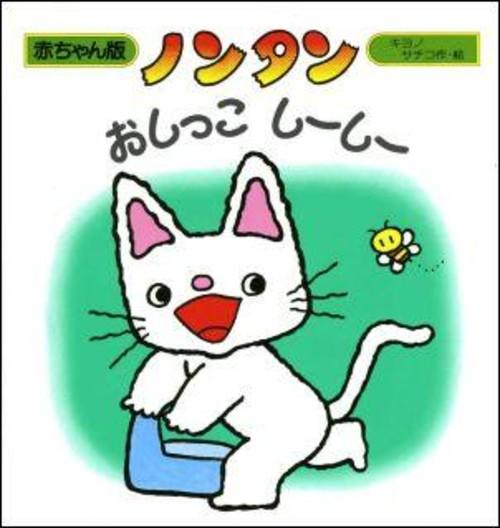 (4ページ目) 今も昔も人気者!ノンタンシリーズの絵本 ...