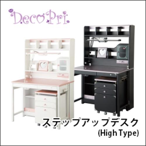 【コイズミ】学習机 DecoPri デコプリ ステップアップデスク