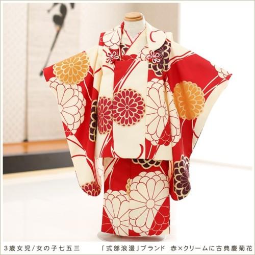 七五三レンタル 古典慶菊花