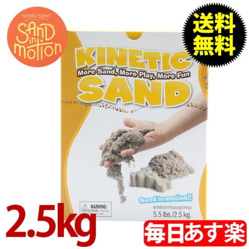 Kinetic Sand(キネティックサンド)