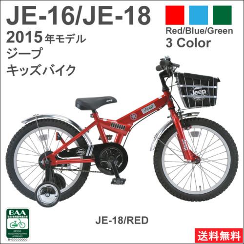 子供自転車 JEEP